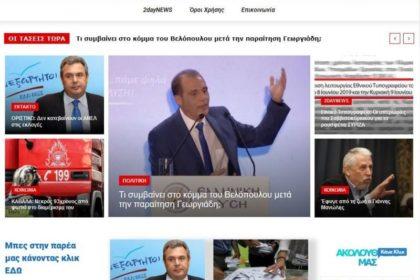 Ιστοσελίδα 2daynews.gr