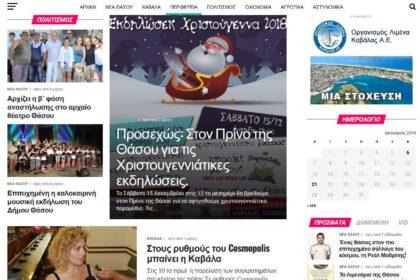 Ιστοσελίδα thasos.news
