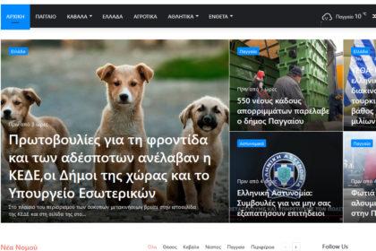 Ιστοσελίδα paggaio.news